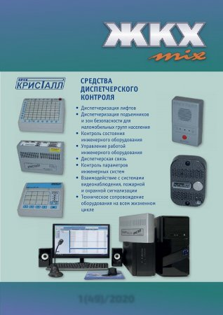 ЖКХ-Mix №1 2020